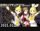 日刊トップテン!VOCALOID&something【日刊ぼかさん2021.01.24】