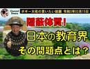 隠蔽体質、日本の教育界 ボギー大佐の言いたい放題 2021年02月15日 21時頃 放送分