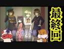 【犬たちの宴】【ホラー実況】宵ヶ淵月光録~最終回・後編~