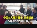 【新聞看点】中国の人権弁護士 王全璋氏 5年ぶりの「団円飯」