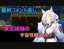 【Starbound】東北姉妹の宇宙怪獣退治? 最終コメント返し