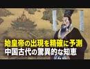 【遠見快評】始皇帝の出現を精確に予測 中国古代の驚異的な知恵