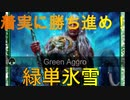 Green Aggro-着実に勝ち進め!緑単氷雪【MTGArena-Standard】