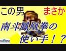 【実況プレイ】ファイナルファンタジー パート8 前編 クラスチェンジ!