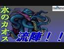 【実況プレイ】ファイナルファンタジー パート8 後編 水のカオス!