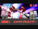【スパロボOGMD】模擬戦! コンパチブルカイザー見参!【#1】【VOICEROID実況】