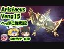 【FF11】Aristaeus Veng15 のむヴァナ p.10【ゆっくり実況】