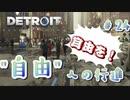 「1000」のアンドロイドの行進【Detroit: Become Human】#24