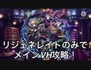 【メギド72 】リジェネレイトのみでメインVH攻略!part4