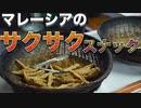外国の屋台【マレーシア】セパンにある村で人気のスナックみたいな食べ物 クルプックの屋台