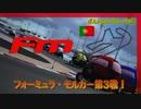 【F1】フォーミュラ・モルカー第3戦!ポルトガル編