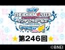 「デレラジ☆(スター)」【アイドルマスター シンデレラガールズ】第246回アーカイブ