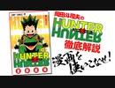 """【UG #178】連載再開祈願!『HUNTER×HUNTER第1巻』解説 / OTAKING explains """"Hunter X Hunter 1"""" 2017/5/14"""