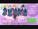 ラブライブ!スーパースター!! Liella!生放送 ~結ヶ丘女子 開校準備会~ ※有アーカイブ(1)