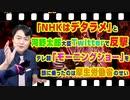 #928 「NHKはデタラメ」と河野太郎大臣。テレ朝「モーニングショー」を頭に乗らせたのは厚生労働省|みやわきチャンネル(仮)#1078Restart928