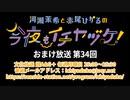 【月額会員限定】河瀬茉希と赤尾ひかるの今夜もイチヤヅケ! おまけ放送 第34回(2021.02.16)