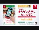 【公式】「-右脳の達人- まちがいさがしミュージアム for Nintendo Switch」PV