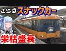 【近鉄】さよならスナックカー 英国女王も乗った車【VOICEROID鉄道】