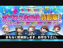 「アイドルマスター ポップリンクス」ポプマス生配信 特別版! ~みんなでPOPLINKS TUNE!!!!! SP~ コメ有アーカイブ(1)