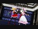 【東方MMD】スカーレット姉妹でロキ