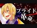 【晴峯ひかり】CHiCO with HoneyWorks/プライド革命/歌ってみた