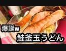 爆誕w 鮭釜玉うどん【簡単美味い!】