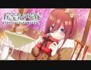 【五等分の花嫁】☆5   三玖とバレンタイン チョコレート  ストーリー 【ごとぱず】