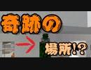 【マイクラブロックかくれんぼ】最後の最後に奇跡が起きた!?かくれんぼ