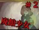 悲劇の廃館に彷徨う少女の物語【廃館少女】#2