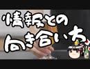まだまだテレビ信仰度が高い日本