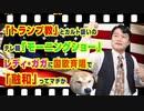 #929 「トランプ教」とカルト扱いのテレ朝「モーニングショー」。レディ・ガガに国歌斉唱で「融和」ってマヂか みやわきチャンネル(仮)#1079Restart929