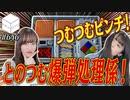 【会員限定】02/02HiBiKi StYleオフショット☪遠野ひかる&紡木吏佐☪