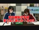 【らりルゥれろ】武田羅梨沙多胡、言うほど長いか?その3