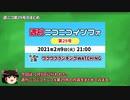 【ゆっくり解説】RPG以外のゲームもアツマール!【週ニコ #29 まとめ】