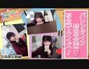 #26『バレンタイン特別企画♡写真でクイズ!』【丸岡和佳奈のゲームでカンパイ♡】チャンネル会員限定動画(第26回放送分)