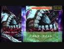 【メギド72】大幻獣と遊ぼう!【ポル虐】