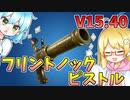 【フォートナイト】V15.40 リーク、アプデ情報!!!【ゆっくり実況】