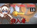 【The Long Dark】はじめまして侵入者です Part18【VOICEROID実況】