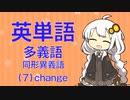 英単語 多義語・同形異義語(7)change