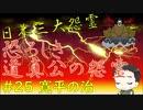 #25 寛平の治【「わかる」シリーズ 日本史編】