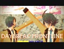 【MMD文アル】表裏なかじまでDAYBREAK FRONTLINE【カメラ・ステージ配布】