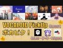 【必聴】VOCALOID PickUp 第2回【ゲスト:Glue・子牛・higma】