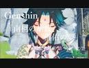 【原神/Genshin】「南柯の胡蝶、儺佑の夢」金翼鵬王の章 第一幕(2/2) /プレイ動画
