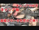 【キャンプ動画】昨年のキャンプでステーキ、アヒージョを作りました。ステーキ、アヒージョの作り方教えます!!