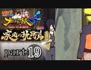 【ナルスト4 疾風の軌跡編】 木ノ葉の忍 part19