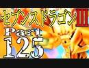 【3DS】セブンスドラゴンⅢ 初見実況プレイ Part125【直撮り】