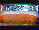 【ゆっくり解説】世界最大の一枚岩とは【今日の豆知識】