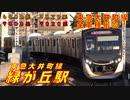 【カーブと勾配に挟まれた高架駅で全4車種撮影!】緑が丘駅(東急大井町線)を通過・発着する列車を撮ってみた