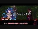 【クトゥルフ神話TRPG】空ノ火龍 5