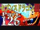 【3DS】セブンスドラゴンⅢ 初見実況プレイ Part126【直撮り】